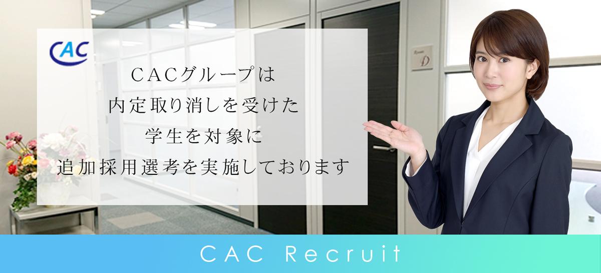 CACグループは 2020年春入社の内定取り消しを 受けた学生を対象に 追加採用選考を実施いたします